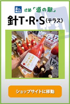針T.R.S(テラス)