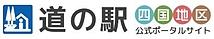 四国「道の駅」連絡会